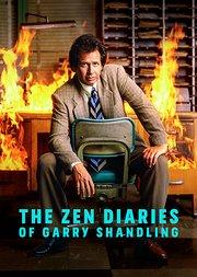 盖瑞·山德林的禅意日记