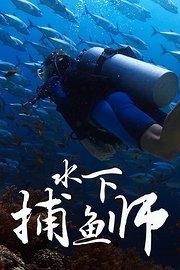 水下捕鱼师