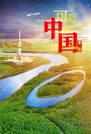 可爱的中国第2季