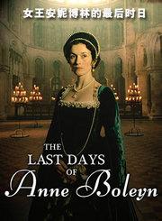 女王安妮博林的最后时日