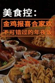 美食控:金鸡报喜合家欢 不可错过的年夜饭合集