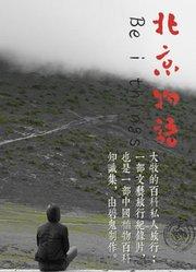 《三生物语》之《北京物语》小小集