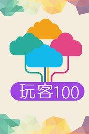玩客100