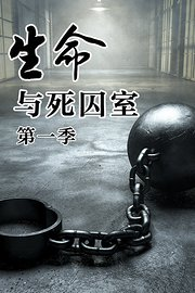 生命与死囚室