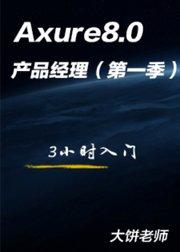 Axure8.0产品经理(第1季)