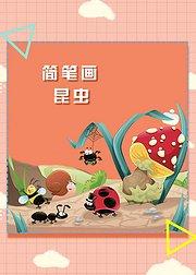 教孩子画有趣的简笔画昆虫
