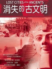 消失的古文明