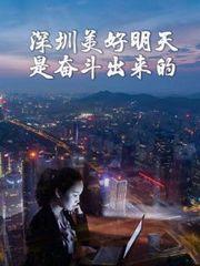 深圳美好明天是奋斗出来的