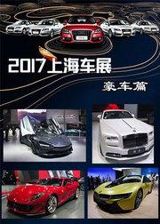 2017上海车展-豪车篇