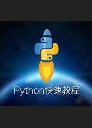 ython爬虫基础教程