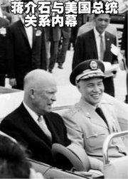 蒋介石与美国总统关系内幕