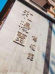 深圳和畅园博物馆