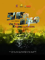 引擎的新革命第1季