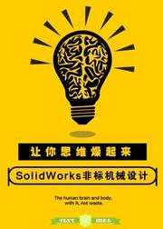 SolidWorks零件体及装配体建模专