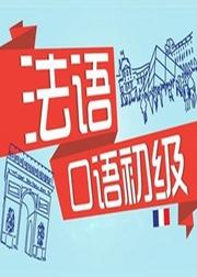 法语学习入门