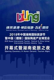 2018年中国湖南国际旅游节开幕式暨湖南瓷旅之夜