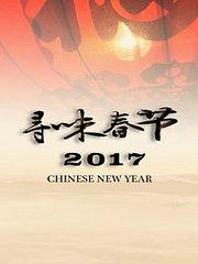 寻味春节2017