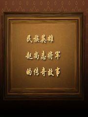 民族英雄赵尚志将军的传奇故事