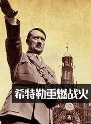 希特勒的野心