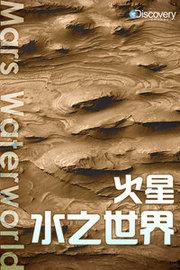 火星-水之世界
