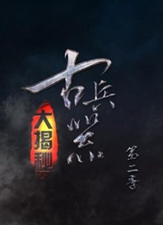 古兵器大揭秘第2季