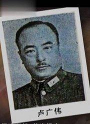 鲜为人知的抗战将军卢广伟