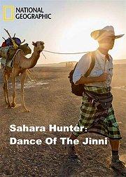 撒哈拉:沙漠精灵