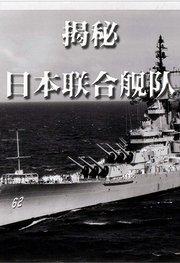 揭秘日本联合舰队