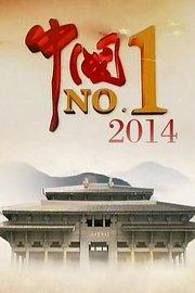 中国 No.1 2014