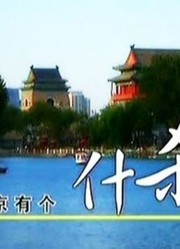 北京有个什刹海