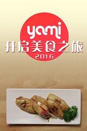 yami开启美食之旅