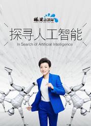 探寻人工智能