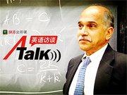 [A-Talk]美丽又实用的物理学-专访耶鲁大学著名物理学家Ramamurti Shankar博士