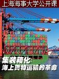 上海海事大学公开课:集装箱化:海上货物运输的革命