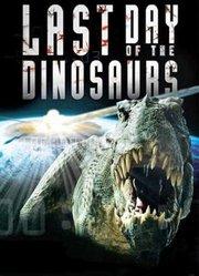 震撼末日:恐龙灭绝