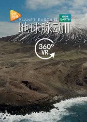 地球脉动第2季VR版