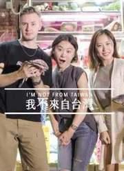 【我不來自台灣】