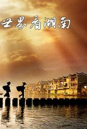 世界看湖南2018