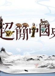 超简中国史第1季