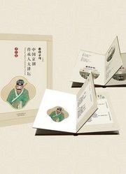 75京剧【丑角的化妆和造型】《春草闯堂》寇春华·胡知府