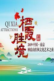中国·南京栖霞山红枫文化艺术之夜