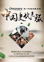 中国文化之旅