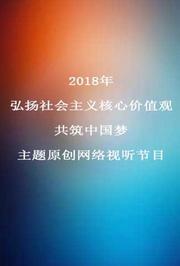 """2018年""""弘扬社会主义核心价值观共筑中国梦""""主题原创网络视听节目"""