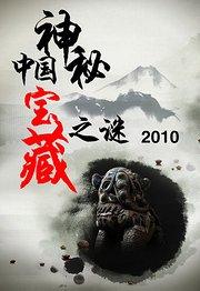 中国神秘宝藏之谜