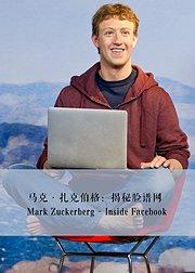 马克·扎克伯格:揭秘脸谱网