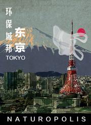 环保城邦-东京