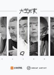 小米「大艺术家」第2季