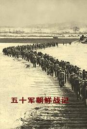 五十军朝鲜战记