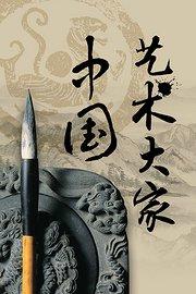中国艺术大家