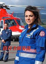 直升飞机英雄